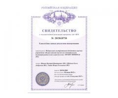 Программа для ЭВМ «Единый банк данных результатов паспортизации»