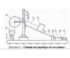 Прибор по механике