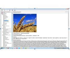 База научных знаний по системе земледелия