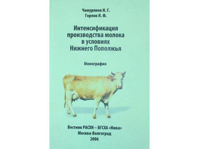 КОНСЕРВАНТ - ОБОГАТИТЕЛЬ КОРМОВ «ВОЛГОСИЛ»,