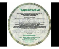 НОВЫЙ МИКРОБИОЛОГИЧЕСКИЙ ПРЕПАРАТ ТЕРРАБЛЮГРИН,